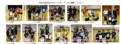 cropped-H28年度第3回優勝チームです!-1.png